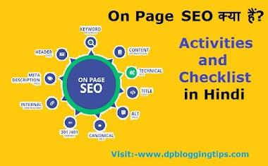 What is On Page SEO क्या हैं और कैसे करें in Hindi