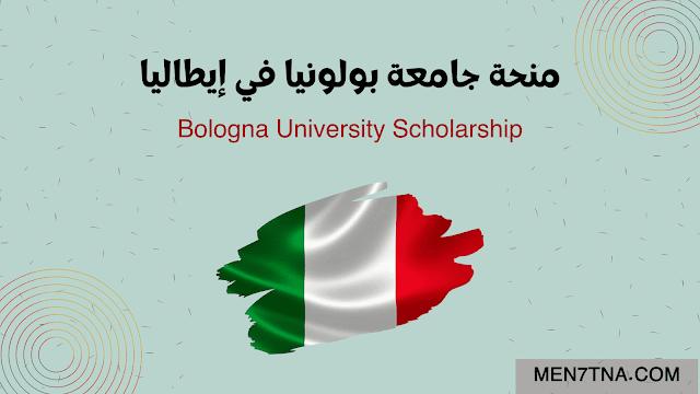 منح جامعة بولونيا