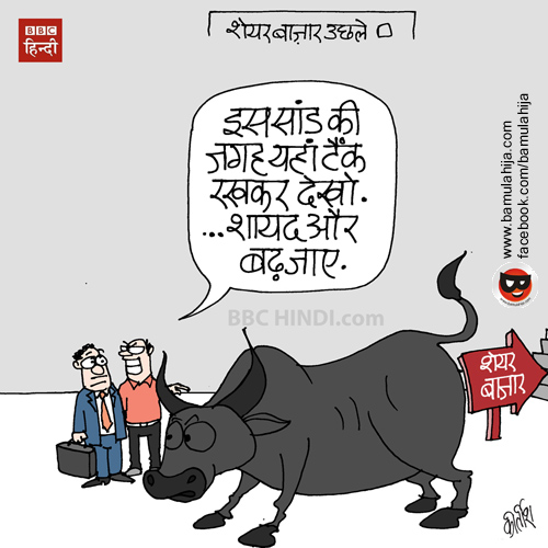 share market, cartoonist kirtish bhatt, JNU cartoon, caroons on politics, indian political cartoon, bbc cartoon, political humor