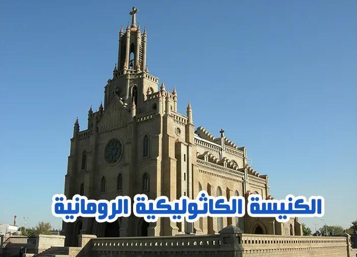 الكنيسة الكاثوليكية الرومانية