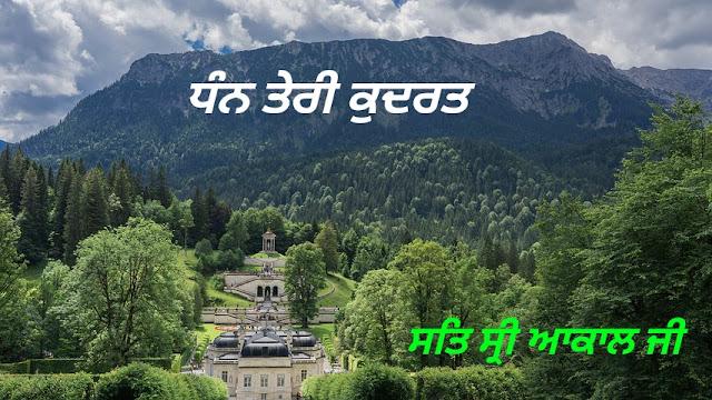 Sat Shri Akal