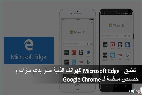 تطبيق Microsoft Edge  للهواتف الذكية صار يدعم ميزات و خصائص منافسة لـ Google Chrome