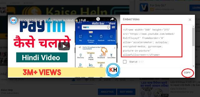 Youtube Video Ko Blog/Website me Kaise Lagaye (Embed) ?