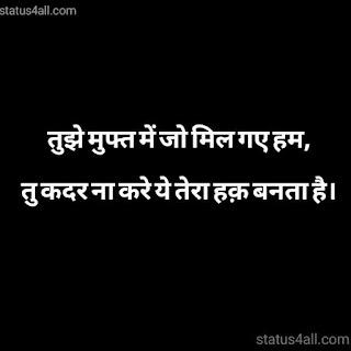 Top 20 One Line Sad Status For Whatsapp In Hindi -STATUS4ALL
