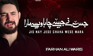 Jis Nay Jese Chaha Usne Wese Mara | Farhan Ali Waris | 2020 | 1442
