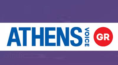 «Όποιος ονομάζει την Athens Voice φασιστική και ρατσιστική...