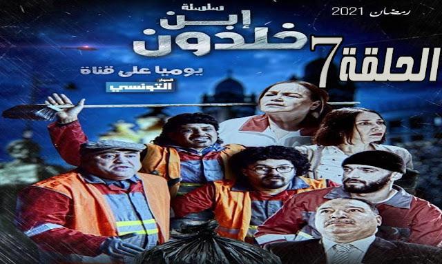 Ibn Kholdoun Episode 07