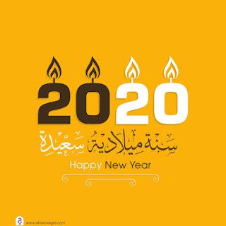 حالات واتس اب راس السنة 2020