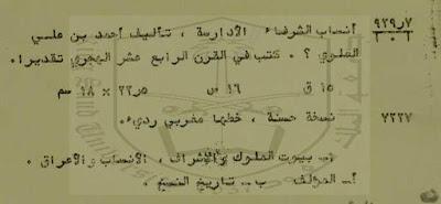 كتاب : أنساب الشرفاء الادارسة -5