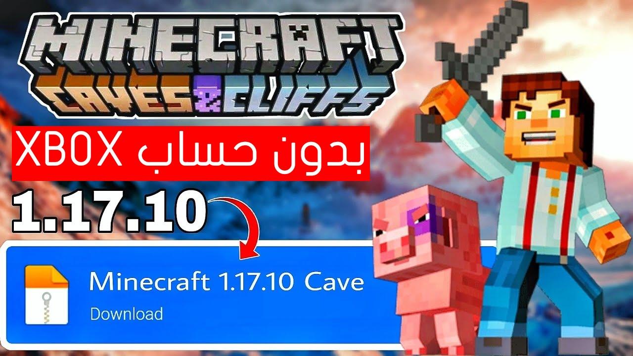 تحميل لعبة ماينكرافت اخر اصدار للاندرويد من ميديافاير Download Minecraft 1.17.10 cave update