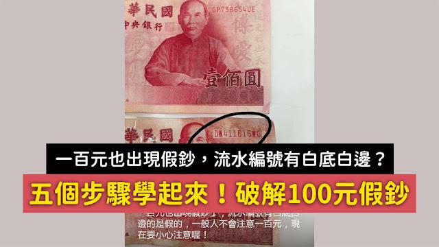 一百元 假鈔 100 一百元也出現假鈔了 流水編號有白底白邊的是假的