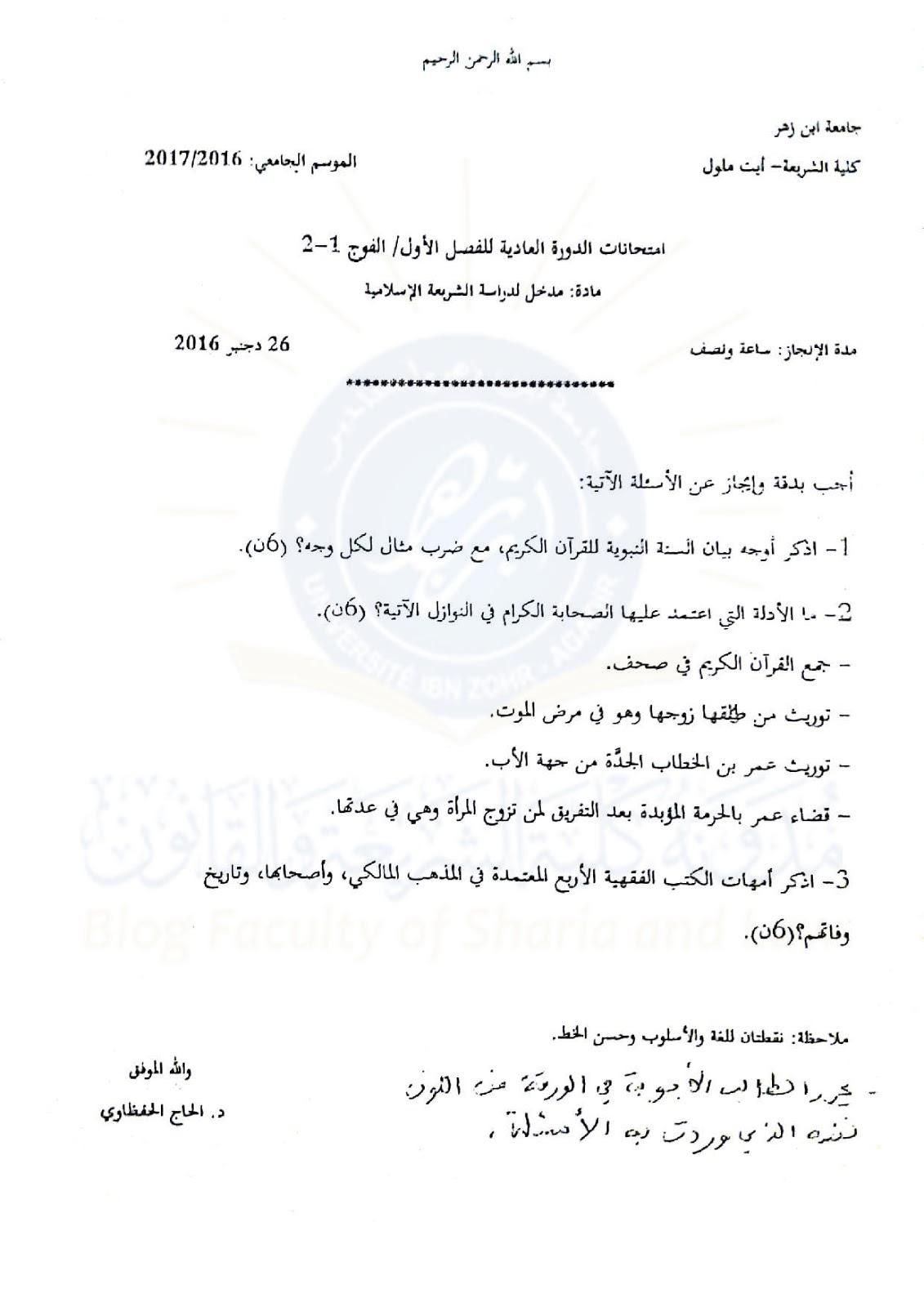 امتحانات مادة المدخل لدراسة الشريعة د.الحفظاوي