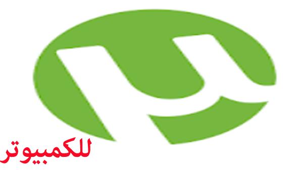 تحميل برنامج يو تورنت 2021 utorrent للكمبيوتر مجانا رابط مباشر