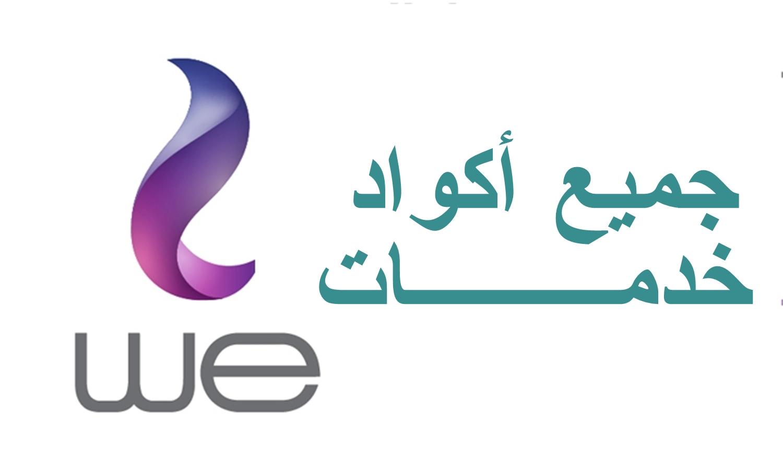 أكواد و اختصارات وي WE