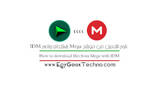 How to download files from Mega with IDM