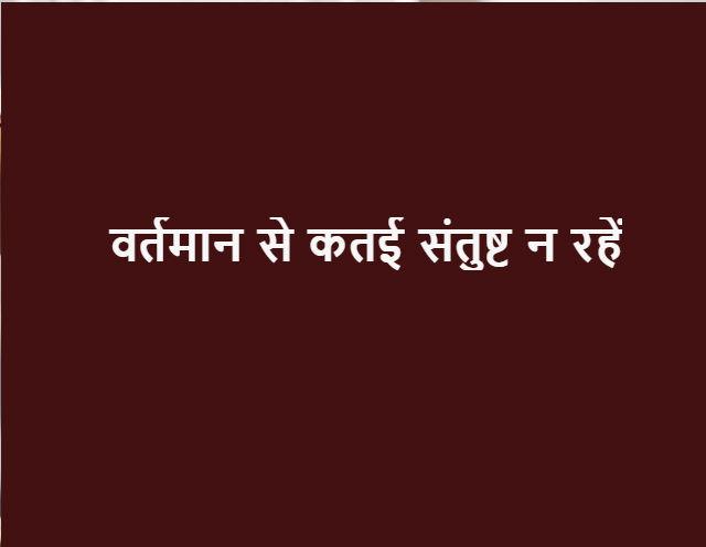 वर्तमान से कतई संतुष्ट न रहें A Beautiful Business Management Story in Hindi