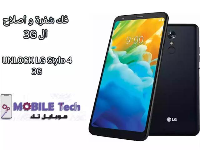 فك شفرة جهاز  LG Stylo 4 Q710