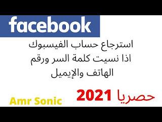 استرجاع حساب الفيسبوك اذا نسيت كلمة السر ورقم الهاتف والايميل