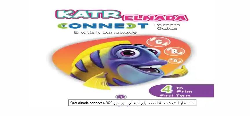 تحميل كتاب قطر الندى لغة انجليزية للصف الرابع الابتدائى الترم الاول المنهج الجديد 2022