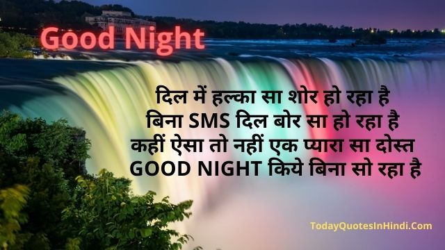 heart touching good night quotes in hindi