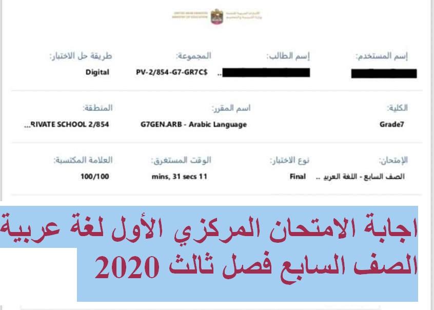 اجابة الامتحان المركزي الأول لغة عربية الصف السابع فصل ثالث 2020