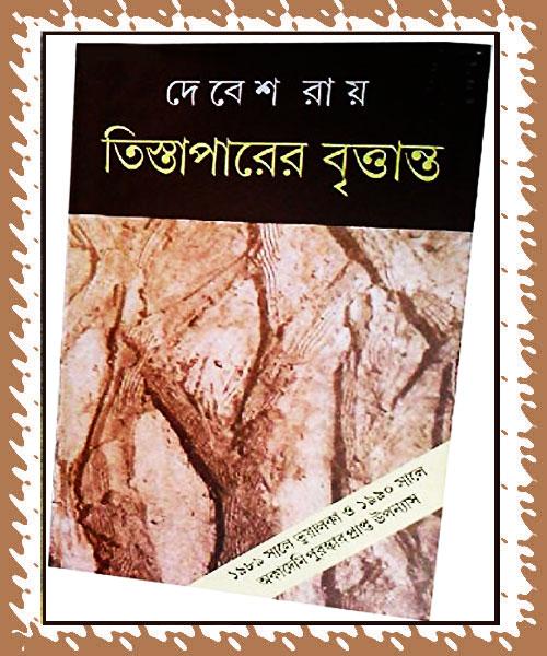 Tista Paarer Brityanta (তিস্তাপারের বৃত্তান্ত)  by Debesh Ray