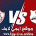 مشاهدة مباراة الزمالك وإنبي بث مباشر ايجي لايف بتاريخ 02-01-2021 في الدوري المصري