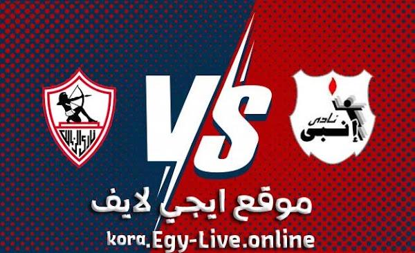 نتيجة مباراة الزمالك وإنبي ايجي لايف بتاريخ 02-01-2021 في الدوري المصري