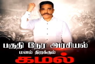 Kamal Haasan | Makkal Needhi Maiam 06-09-2020 Thanthi Tv
