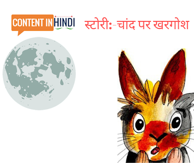 hare on moon Story in Hindi with moral image