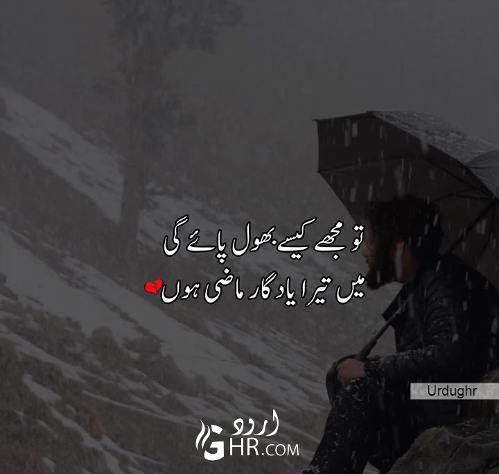 Emotional Shayari in Urdu