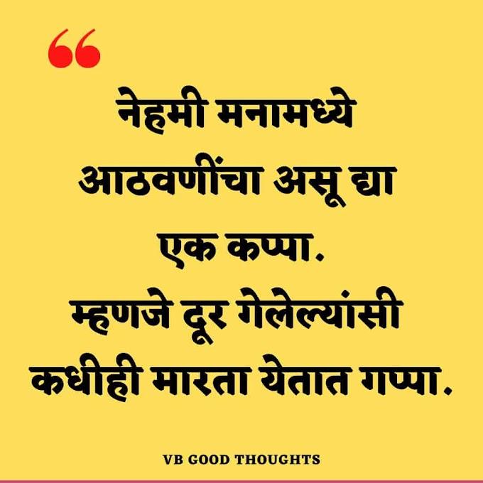 [ Best ] सुविचार संग्रह मराठी || Good Thoughts In Marathi On Life || Marathi Quotes On Life