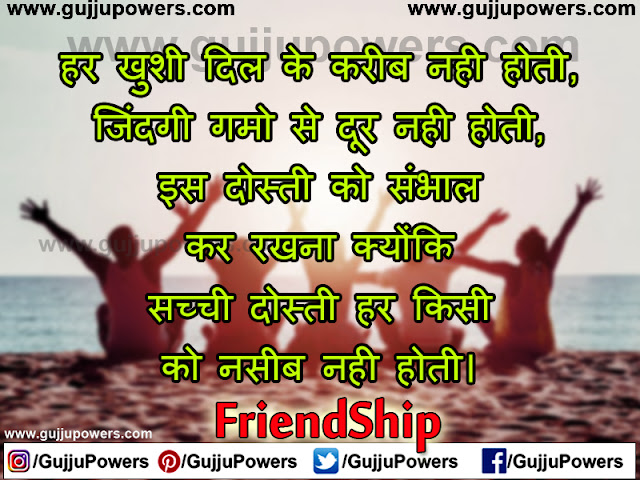 happy friendship day best shayari