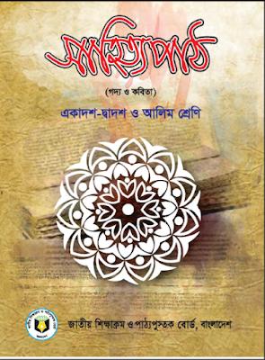 bangla sahitya pdf  bengali literature pdf free download  history of bengali literature pdf in bengali  bangla sahitya name  bangla sahitya name list  bengali literature books pdf  list of famous bengali novels  bengali literature quiz