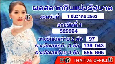 Thailand Lottery live results 01 December 2019 Saudi Arabia on TV