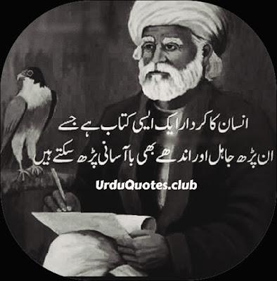 Insan ka Kirdar ek aesi kitab hai jisay unpadh jahil aur andhye bhi ba asani padh saktay