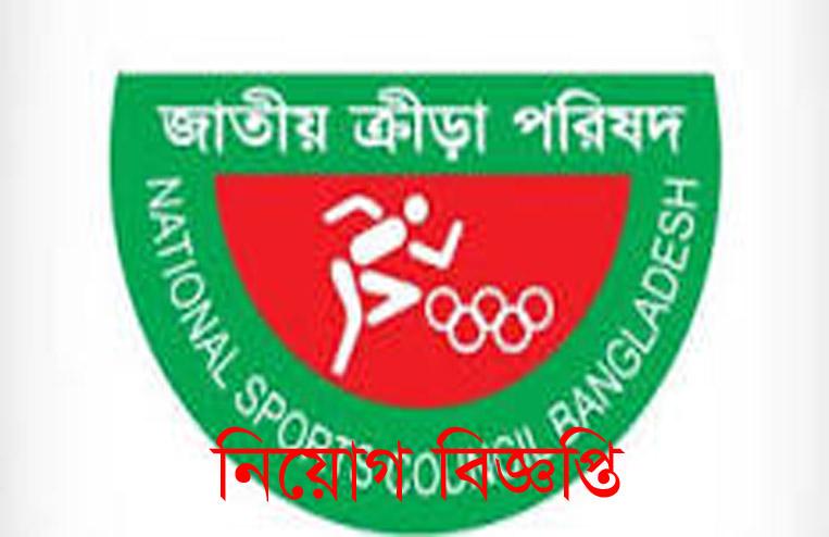 National Sports Council Job Circular 2020