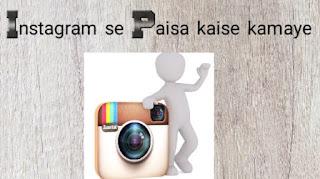 Instagram pe kamai kaise Karen,इंस्टाग्राम पे कमाई कैसे करे