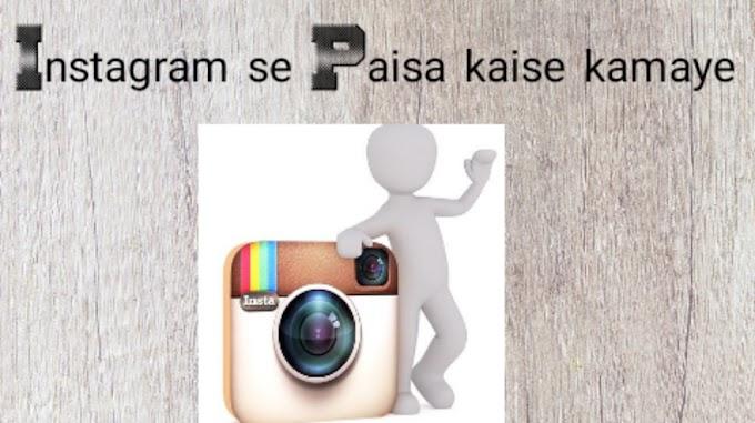 Instagram se paise kaise kamaye,इंस्टाग्राम से कमाई कैसे करे।जानिए आपकी भाषा हिंदी में।