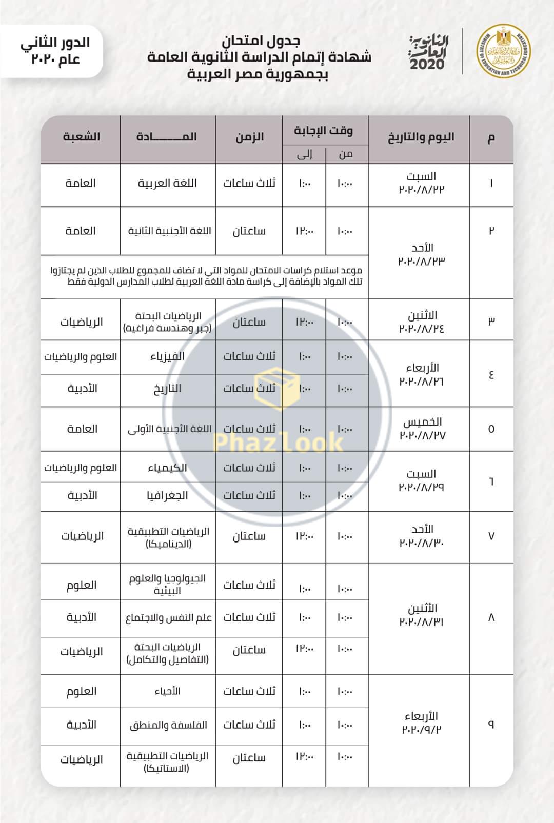 جدول امتحانات الدور الثاني للثانوية العامة