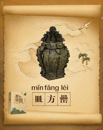 湖南省博物馆的皿方罍