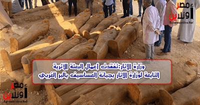 وزارة الاثار:تفقدت أعمال البعثة الآثرية التابعة لوزارة الاثار بجبانة العساسيف بالبر الغربي