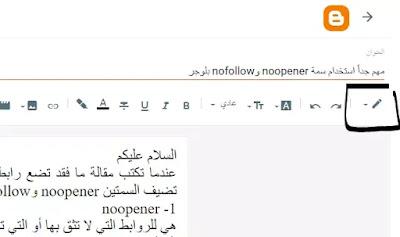 مهم جداً استخدام سمة noopener وnofollow بلوجر