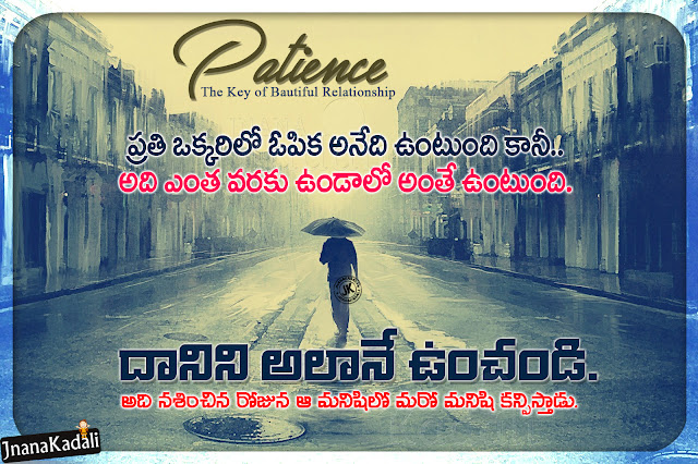 true inspiring words in telugu, true words about life in telugu, patience quotes in telugu