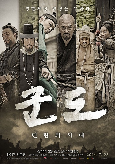 Kundo Age of the Rampant (2014) BluRay Dual Audio [Hindi DD2.0 & Korean] 1080p 720p & 480p x264 HD | Full Movie