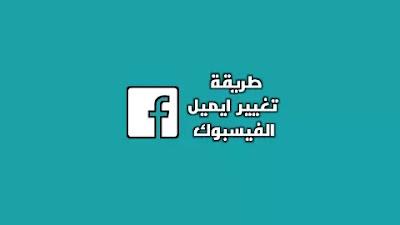 تغيير ايميل الفيسبوك