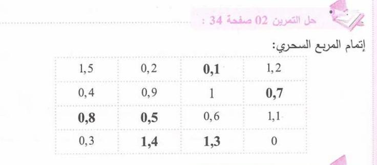 حل تمرين 2 صفحة 34 رياضيات للسنة الأولى متوسط الجيل الثاني