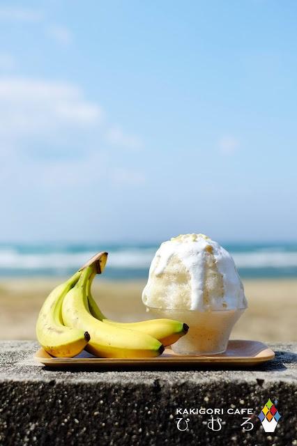 Swan ice shaver 極致鵝絨日式刨冰 鵝絨雪花冰 #療癒系冰品 #海邊有間鵝絨冰店 Kakigori Cafe ひむろ的新鮮香蕉牛奶鵝絨冰在店外海攤上-swan-kakigori-summer-beach-KAKIGORIcafeHimuro-shavedice-banana