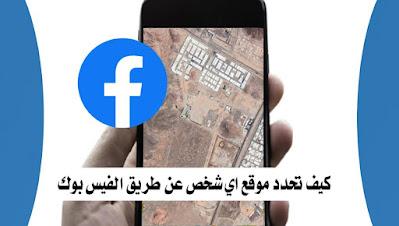 ما هي طرق تحديد موقع الشخص عبر الفيس بوك من خلال هاتفك