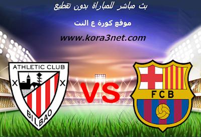 موعد مباراة برشلونة واتلتيك بلباو اليوم 23-06-2020 الدورى الاسبانى